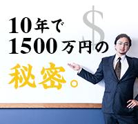 10年間で1500万円の秘密