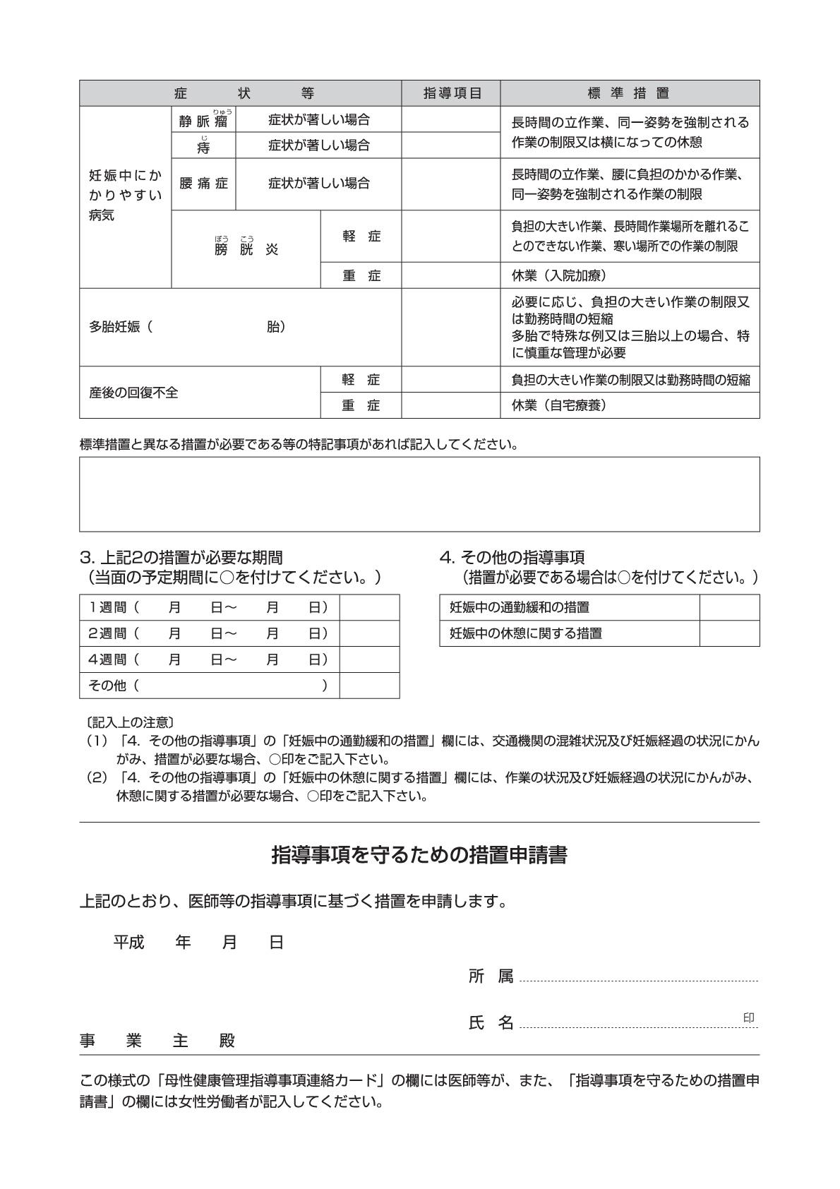 http://ritsuan.com/wp-content/uploads/2016/06/bosei_kenkoukanri-002.jpg