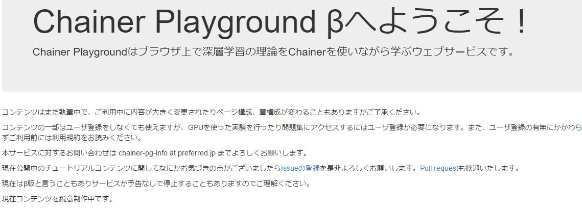 chainerplayground