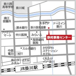 静岡事務センター