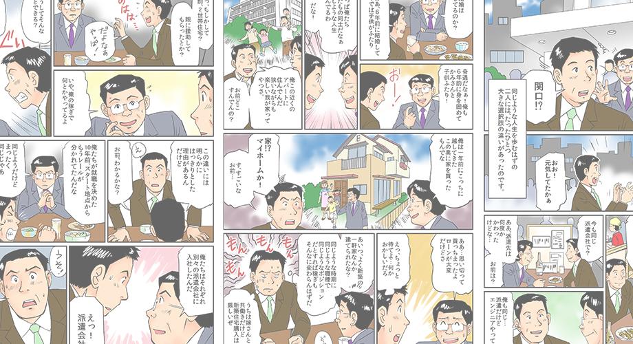 RSTC 紹介マンガ